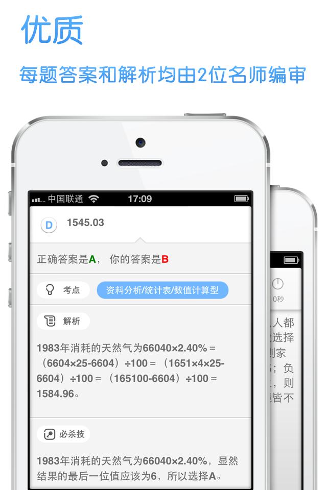 【猿题库-公务员考试行测】iphone/ipad版app应用